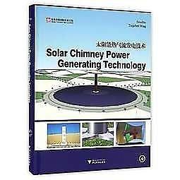 簡體書-十日到貨 R3Y【Solar Chimney Power Generating Technology(太陽能熱氣流發電...
