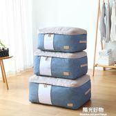 棉被收納袋防水牛津布子防塵袋家用裝衣服的整理袋子衣櫥防潮儲 一週年慶 全館免運特惠