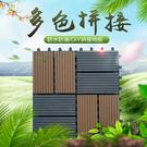 紓困振興  塑木木塑戶外地板 花園庭院浴...