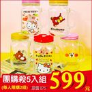 團購殺《5入一組》Hello Kitty 卡娜赫拉 拉拉熊 正版 吸管 玻璃杯 梅森杯 馬克杯 500ml B05767