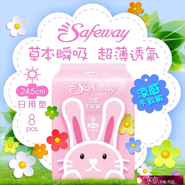Safeway舒位-草本瞬吸 涼感衛生棉 24.5cm日用型 8片 送潤滑液