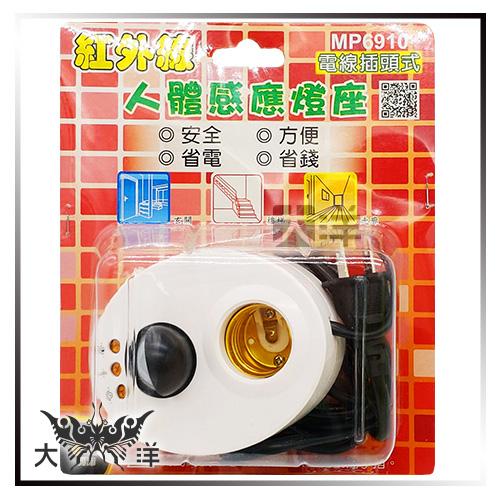 ◤大洋國際電子◢ 明沛 MP6910 紅外線人體感應燈座(帶線插頭式) MP6910