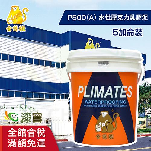 【漆寶】金絲猴│水性壓克力乳膠彈性水泥P-500(A劑) (5加侖裝)