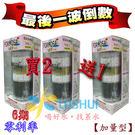 【2+1共3入裝】(加量型) 除氯沐浴器...