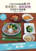 (二手書)TANITA社員食堂人氣菜單 續篇:美味進化X越吃越瘦的500卡減脂餐