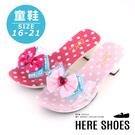 [Here Shoes] (童鞋16-21) MIT台灣製 跟高4cm 圓點鞋底 寶石水鑽蝴蝶結 透明鞋面 中跟鞋 涼拖鞋-AN302