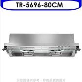 莊頭北【TR-5696SL】80公分全隱藏式(與TR-5696同款)排油煙機(含標準安裝)