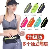 腰包 運動腰包跑步手機包男女多功能戶外裝備防水隱形超薄迷你小腰帶包 8色
