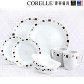 【多禮量販店】《CORELLE》美國康寧8件式餐具組-A  繽紛巧克力  CL-8A-GC