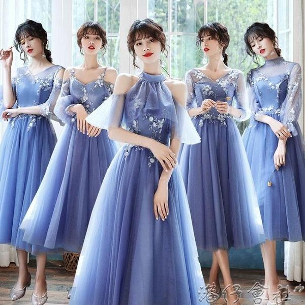 藍色伴娘服仙氣質新款畢業平時可穿姐妹團禮服遮肉顯瘦遮手臂 【618特惠】