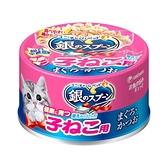 銀湯匙  幼貓罐  鮪魚鰹魚 口味
