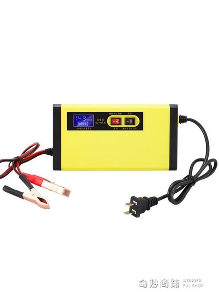 汽車電瓶充電器12v伏摩托車蓄電池充電器全智慧自動通用型充電機 奇妙商鋪