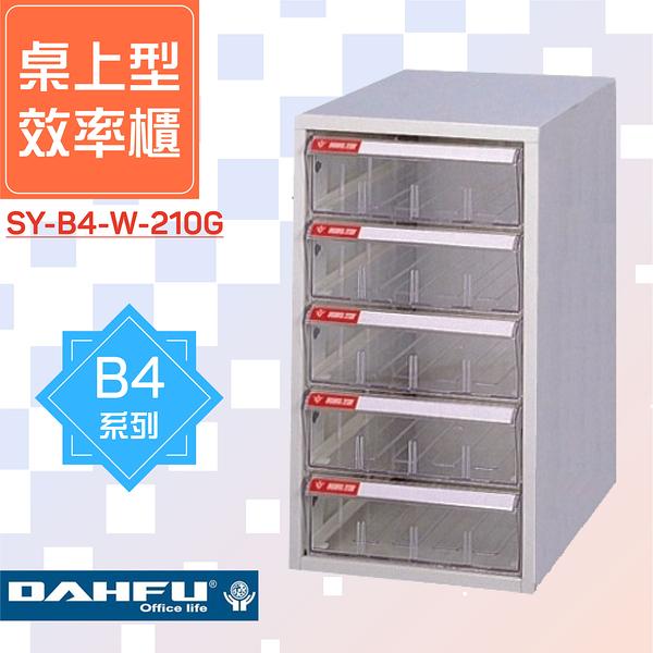 ?大富?收納好物!B4尺寸 桌上型效率櫃 SY-B4-W-210G 置物櫃 文件櫃 收納櫃 資料櫃 辦公 多功能