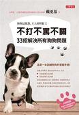 狗狗這樣教,主人好輕鬆(2):不打不罵不關,33招解決所有狗狗問題