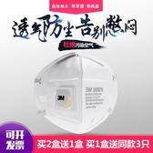 防塵口罩3M防塵口罩9001v9002pm2.5一次性透氣電焊工防霧霾防工業粉塵