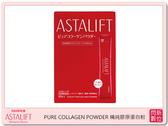 感恩回饋價~FUJIFILM ASTALIFT 艾詩緹 PURE COLLAGEN POWDER 精純膠原蛋白粉 30入(效期2021.03)