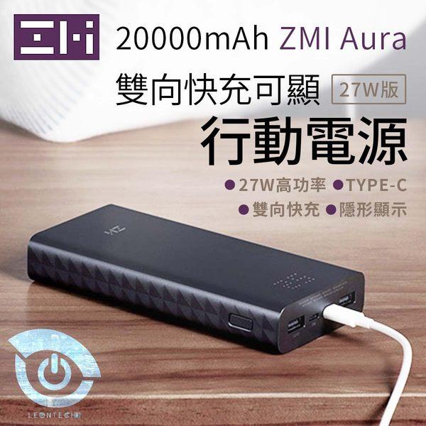 ZMI紫米 Aura 20000mah雙向快充數據行動電源27W高配版 雙向快充 三孔 隱形電量數字顯示 QB822