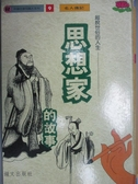 【書寶二手書T6/少年童書_WEZ】中國兒童知識大百科:思想家的故事_張金燦