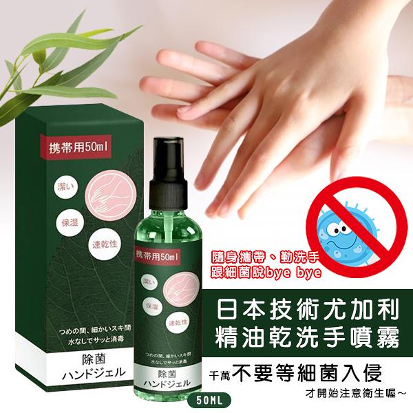 日本技術尤加利精油乾洗手噴霧 50ml