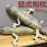 110cm 蜥蜴抱枕 蜥蜴娃娃 壁虎抱枕 壁虎娃娃 仿真壁虎 聖誕節 萬聖節 禮物 交換禮物【RS675】