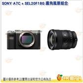 預購送手腕帶 SONY A7C + SEL20F18G 廣角風景組合 全片幅 台灣索尼公司貨 銀 可交換鏡頭式相機