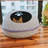 貓窩冬季保暖狗窩封閉式擋風深度睡眠蛋蛋形貓咪貓窩四季貓睡袋igo