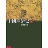 中國經濟史(上下)(2版)