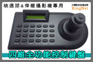 監視器 四維全功能控制鍵盤 監視 監控系列 RS485 一桿控制 高速球 迴轉球 快速球 控制鍵盤