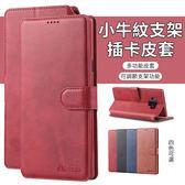 小米 紅米 Note 5 6Pro 7 小牛紋 手機皮套 支架 插卡 保護套 全包 防摔 手機套 磁扣 商務 皮套