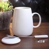 馬克杯北歐簡約杯子陶瓷馬克杯帶蓋勺大容量 牛奶咖啡茶杯辦公家用水杯 快速出貨
