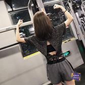 速幹衣 運動短袖女寬鬆速幹衣半袖T恤跑步露背罩衫瑜珈健身服上衣 2色S-L
