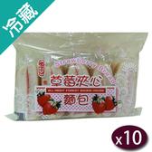 草莓夾心5入 /包X10【愛買冷藏】