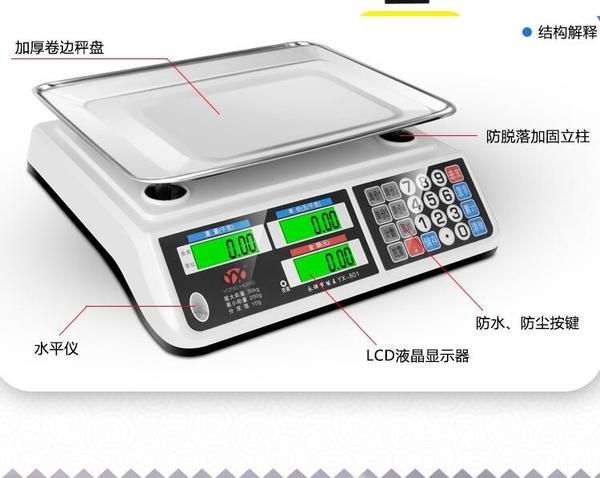 稱重電子秤商用公斤計算,無台斤計算