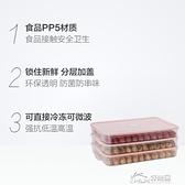 創得多層餃子盒食物收納盒家用保鮮裝速凍盒冰箱收納盒雞蛋收納盒好樂匯