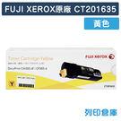 原廠碳粉匣 FUJI XEROX 黃色 CT201635 (3K) 適用 富士全錄 DocuPrint CM305df/CP305d