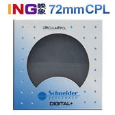 贈B+W拭鏡紙 Schneider 72mm C-PL 標準鍍膜 偏光鏡 德國製造 信乃達 見喜公司貨