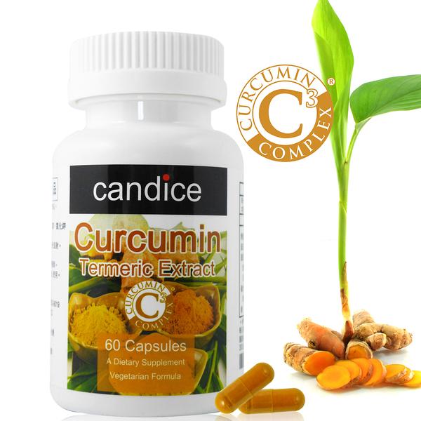 【Candice】康迪斯雙效薑黃素膠囊(60顆*1瓶)美國專利95%薑黃素+印度薑黃