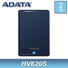【免運費】A-DATA 威剛 HV620S 藍 2TB 2.5吋 USB 3.1 外接式行動硬碟 2T
