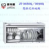 【PK廚浴生活館】高雄喜特麗 JT-3680Q 懸掛式烘碗機 實體店面 可刷卡