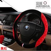 【滿額免運費】【獨愛汽車精品】汽車用品創意與眾不同時尚保暖絨毛手把方向盤套(黑紅)