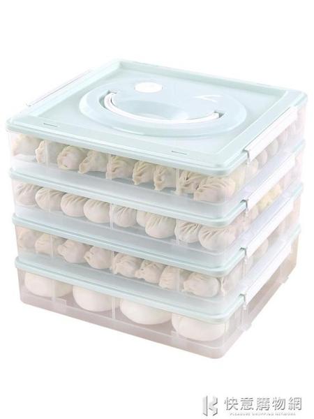 餃子盒凍餃子速凍家用放水餃的托盤冰箱冷凍餛飩盒多層保鮮收納盒  快意購物網