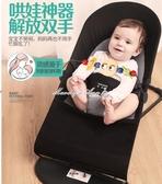 哄娃神器嬰兒搖搖椅安撫椅兒童搖床寶寶搖椅躺椅搖籃哄寶哄睡神器 YXS交換禮物