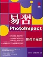 二手書博民逛書店《易習 PhotoImpact影像多媒體 (附範例光碟,線上教學