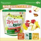 ✿蟲寶寶✿【韓國natural choice】自然首選 動物園 幼兒水果脆片/水果乾 15g 綜合蔬果 12m+