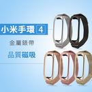 小米手環4金屬錶帶 品質 磁吸 小米手環...
