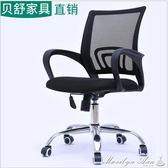 辦公椅 辦公椅網布家用職員椅旋轉升降座椅簡約弓形靠背電腦椅子 YXS娜娜小屋