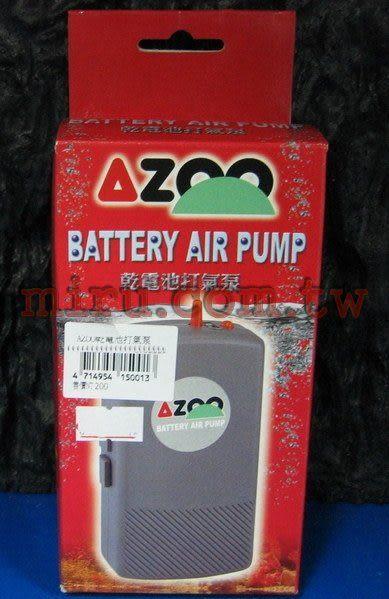 【西高地水族坊】AZOO 乾電池打氣幫浦(空氣幫浦)