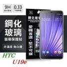 【愛瘋潮】宏達 HTC U19e 超強防爆鋼化玻璃保護貼 9H (非滿版) 螢幕保護貼