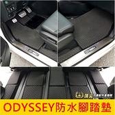 HONDA本田【ODYSSEY海馬防水腳踏墊】台灣製 2015-2021年ODYSSEY專用 奧德賽防水腳踏墊 蜂巢