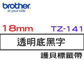 BROTHER  TZe-141 標準黏性護貝標籤帶 18mm 透明底黑字